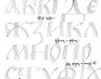 Various Cyrillic calligraphy | Каллиграфия