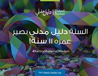 NGO Branding, Lebanon Support