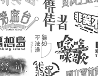 字體設計| Logotype__01