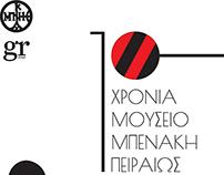 10 Years Benaki Museum Pireos Street