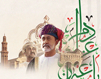 National Day of Oman - Collage