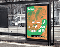 Sadeq App for Parents in Arabic