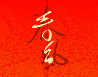 Chinese New-Year Card
