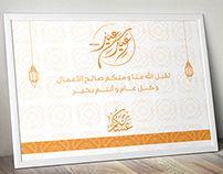 Poster | Eid Sa'eed عيد سعيد