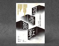 【匠藝獨運|日星鑄字五十寒暑】展覽主視覺設計