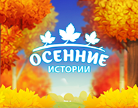 Autumn tales