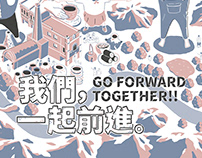 黃志雄&洪佳君樹林區競選服務處主視覺插畫