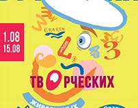 Плакат наружной рекламы. Студент: Мария Яковлева
