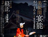 Mihonoseki En-noh 美保関宴能