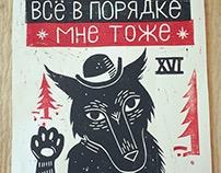 волк #2