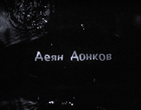 """""""SINKING OF SOZOPОL"""" - Main Title Sequence"""