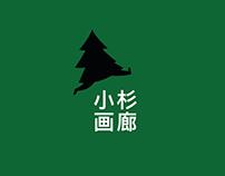 Fir Gallery 小杉画廊