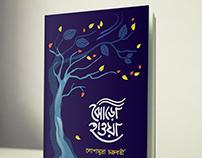 Jhoro Haowa - Short stories in Bengali