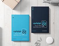 فوتوشوب بلغة عربية