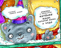 "Illustration for children book ""Tale of little Kosi"""