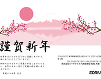 Post Card (年賀状)