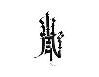 KANJI-graphy 嵐Ⅱ