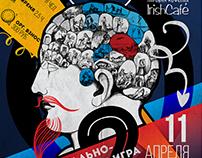 Плакат ивановской квиз-группы «инQUIZиция». Узнать что