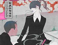 Toa Ramen - Ramen Gacho (c) Kotaro Chiba 2019