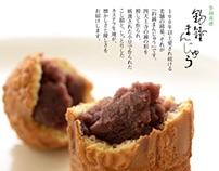 【パンフレット】株式会社釣鐘屋本舗様