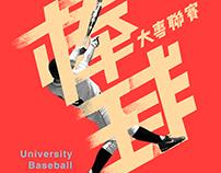 University Baseball League Poster 大学野球リーグ・ポスター #01