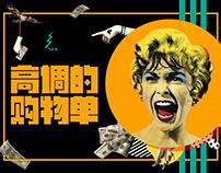 9周年购物单H5(周年庆) the 9th anniversary Shopping bill