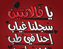 valentine typography for medicine students