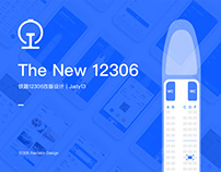 The New 12306