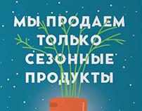 Серия плакатов для магазина фермерских продуктов