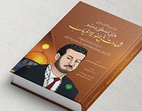 هاني بسيسو Book cover