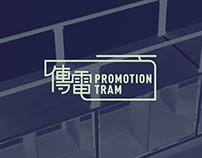 傳電 Promotion Tram