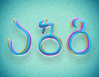 Georgian alphabet, Typeface