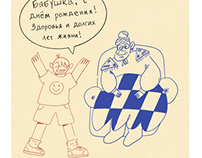 Comic strip about grandma