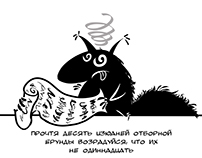 Nonsense-Possums Codex (Второй свиток Ерундзы)
