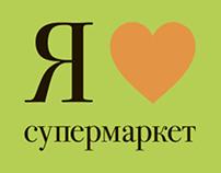 """Карта Москвы для супермаркетов """"Я Любимый"""""""