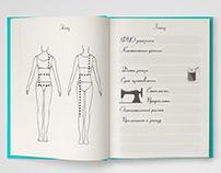 Блокнот для швеи | Notebook for a seamstress