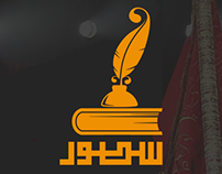 شعار سطور