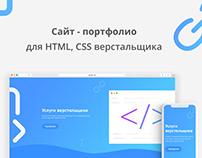 Сайт - портфолио HTML, CSS верстальщика