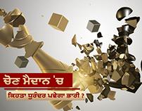 PANJAB NEWS 18 ELECTION PROMO GRAPHICS