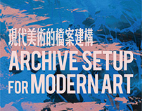 現代美術的檔案建構 Archive Setup for Modern Art