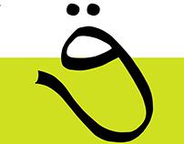 Qumar typeface design
