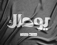 """Yusalak"" Mobile App Logo"