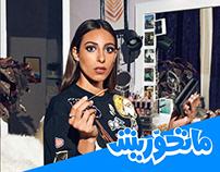 Souq.com - Mat7awarsh Campaign
