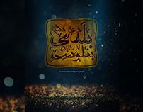 "Arabic Typography Text "" دي مش بلدي انا عايش بفلوسي """