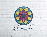 Alf Noon Logo