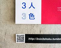 3人3色 / Exhibition