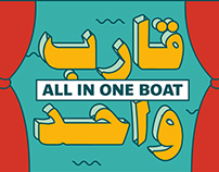 One Boat قارب واحد