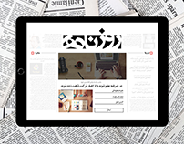 Rooznameh - Single Page NewsLetter UI