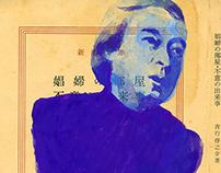 """Sharaku Inspire""写楽Inspire Portrait of a novelist"