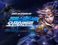 MU Online Event Promotion